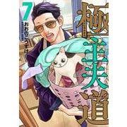 極主夫道 7(バンチコミックス) [コミック]
