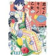 恋せよキモノ乙女 7(バンチコミックス) [コミック]