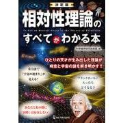 決定版 相対性理論のすべてがわかる本 [単行本]