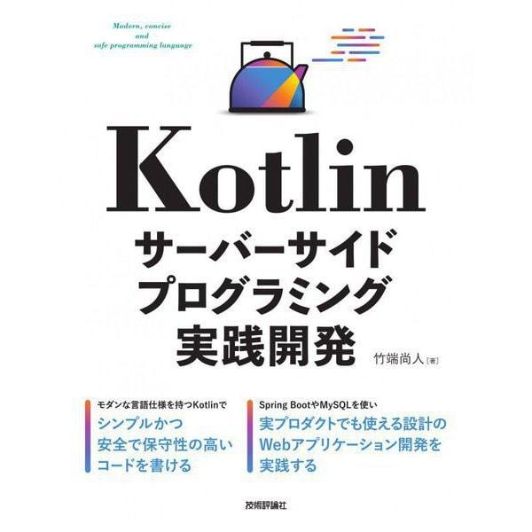 Kotlinサーバーサイドプログラミング実践開発 [単行本]