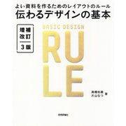 伝わるデザインの基本―よい資料を作るためのレイアウトのルール 増補改訂3版 [単行本]