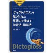 新学習指導要領対応 「ディクトグロス」を取り入れた英語力を伸ばす学習法・指導法 [単行本]