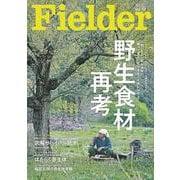 Fielder vol.57(サクラムック) [ムックその他]