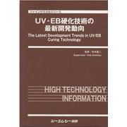 UV・EB硬化技術の最新開発動向(ファインケミカル) [単行本]
