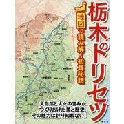 栃木のトリセツ―地図で読み解く初耳秘話 [単行本]