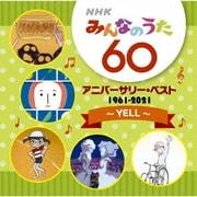 NHKみんなのうた 60 アニバーサリー・ベスト ~YELL~