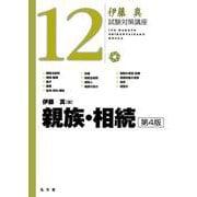 親族・相続 第4版 (伊藤真試験対策講座〈12〉) [全集叢書]