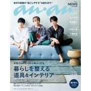 an・an (アン・アン) 2021年 3/17号 [雑誌]