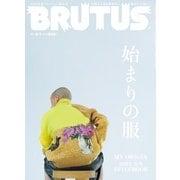 BRUTUS (ブルータス) 2021年 4/1号 [雑誌]