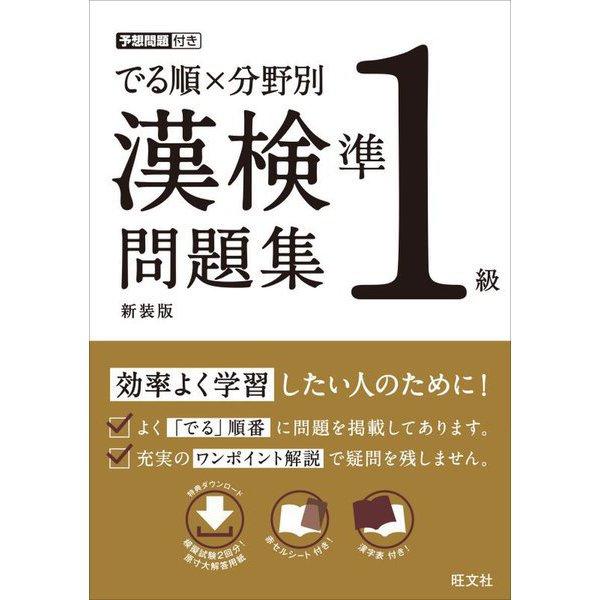 でる順×分野別漢検問題集 準1級 新装版 [単行本]
