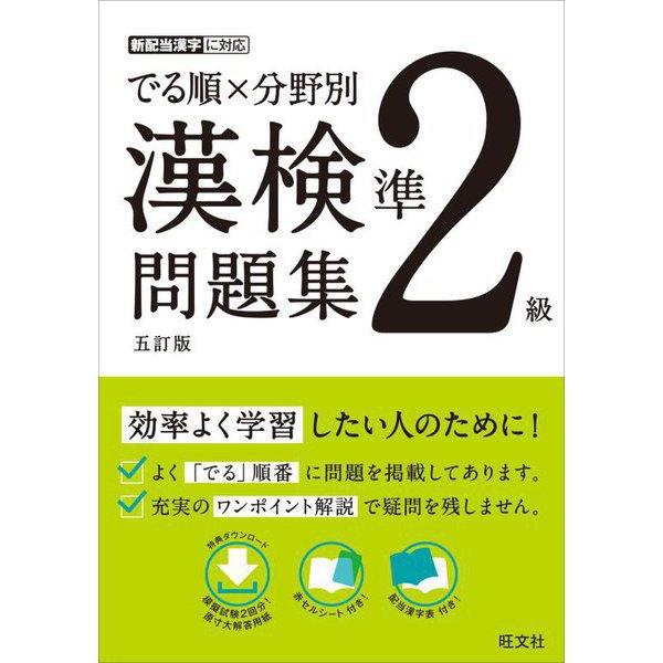 でる順×分野別漢検問題集 準2級 五訂版 [単行本]