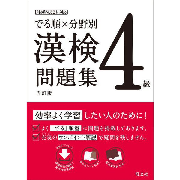 でる順×分野別漢検問題集 4級 五訂版 [単行本]