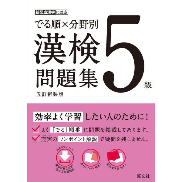 でる順×分野別漢検問題集 5級 五訂新装版 [単行本]