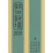 朝日歌壇〈2020〉 [単行本]