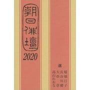 朝日俳壇〈2020〉 [単行本]