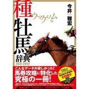ウマゲノム版 種牡馬辞典 2021-2022 [単行本]