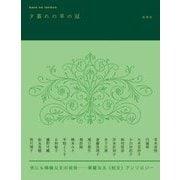 夕暮れの草の冠(kaze no tanbun) [単行本]