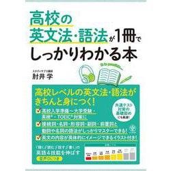 高校の英文法・語法が1冊でしっかりわかる本 [単行本]