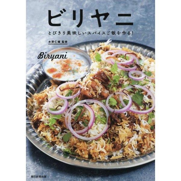 ビリヤニ―とびきり美味しいスパイスご飯を作る! [単行本]