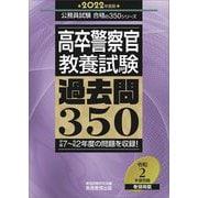 高卒警察官教養試験過去問350〈2022年度版〉(公務員試験合格の350シリーズ) [単行本]