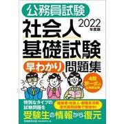 公務員試験 社会人基礎試験「早わかり」問題集〈2022年度版〉 [単行本]