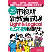 市役所新教養試験Light&Logical早わかり問題集〈2022年度版〉 [単行本]