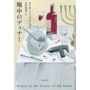 地中のディナー(海外文学セレクション) [単行本]