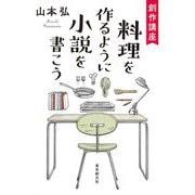 創作講座 料理を作るように小説を書こう [単行本]