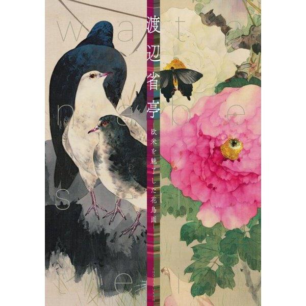 渡辺省亭―欧米を魅了した花鳥画 [単行本]