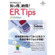 EM Allianceの知っ得、納得!ER Tips(Cadetto Books) [単行本]