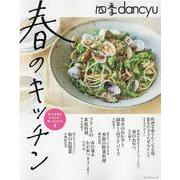四季dancyu春のキッチン [ムックその他]