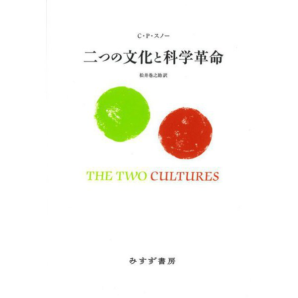 二つの文化と科学革命 新装版 [単行本]
