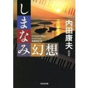 しまなみ幻想 新装版 (光文社文庫) [文庫]