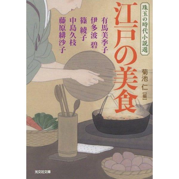 江戸の美食―珠玉の時代小説選(光文社時代小説文庫) [文庫]