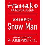 Hanako(ハナコ) 2021年 05月号 [雑誌]