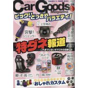 Car Goods Magazine (カーグッズマガジン) 2021年 05月号 [雑誌]