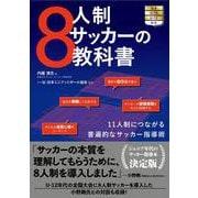 8人制サッカーの教科書―11人制につながる普遍的なサッカー指導術 [単行本]