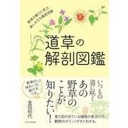 道草の解剖図鑑 [単行本]