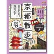 歩く地図 京都散歩 2022(SEIBIDO MOOK) [ムックその他]