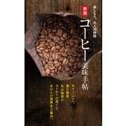 コーヒー美味手帖―楽しもう、大人の時間 新版 [単行本]