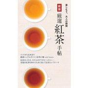 厳選紅茶手帖―ダージリンから和紅茶までおいしい茶園が勢ぞろい! 新版 (楽しもう、大人の時間) [単行本]