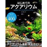 はじめてのアクアリウム―熱帯魚の育て方と水草のレイアウト [単行本]