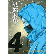 望郷太郎(4)(モーニング KC) [コミック]