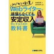 はじめての副業 Webライターで頑張らなくても安定収入を手にするための教科書 [単行本]