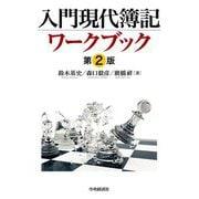 入門現代簿記ワークブック 第2版 [単行本]