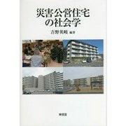 災害公営住宅の社会学 [単行本]