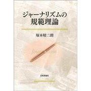 ジャーナリズムの規範理論(日本大学法学部叢書) [単行本]