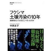 フクシマ 土壌汚染の10年―放射性セシウムはどこへ行ったのか(NHK BOOKS) [全集叢書]