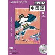 NHK CD ラジオ まいにち中国語 2021年5月号 [単行本]