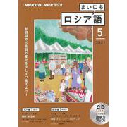 NHK CD ラジオ まいにちロシア語 2021年5月号 [単行本]